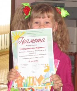 Чепурнова Ирина школа№2 1Б класс