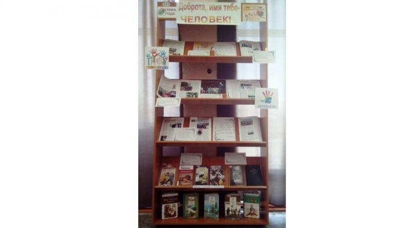 12+ Книжно-иллюстративная выставка «Доброта, имя тебе – человек»