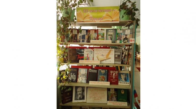 16+ Выставка «Её величество – Книга!»