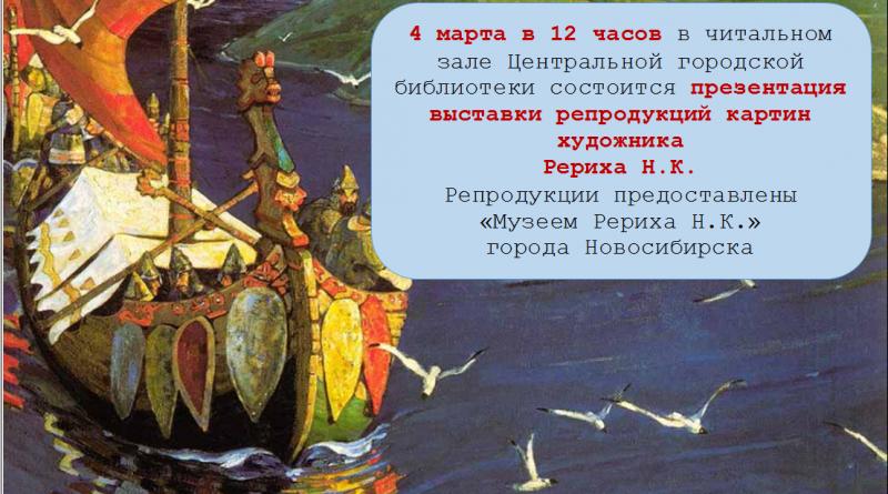 12+ Презентация выставки репродукций картин художника  Рериха Н.К.