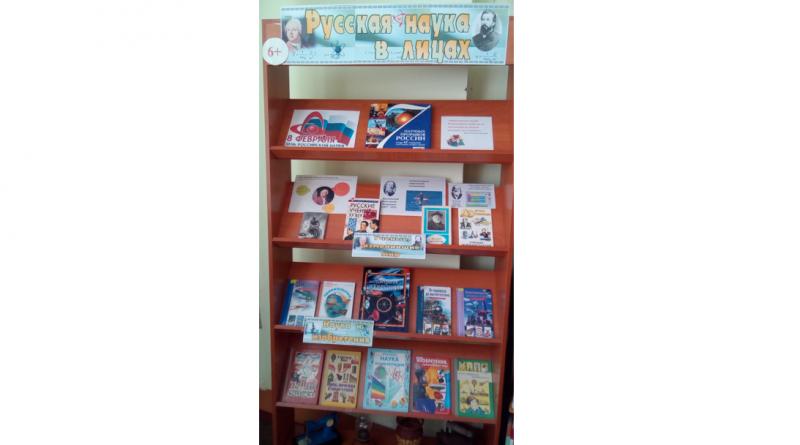 12+ Книжная выставка «Русская наука в лицах»