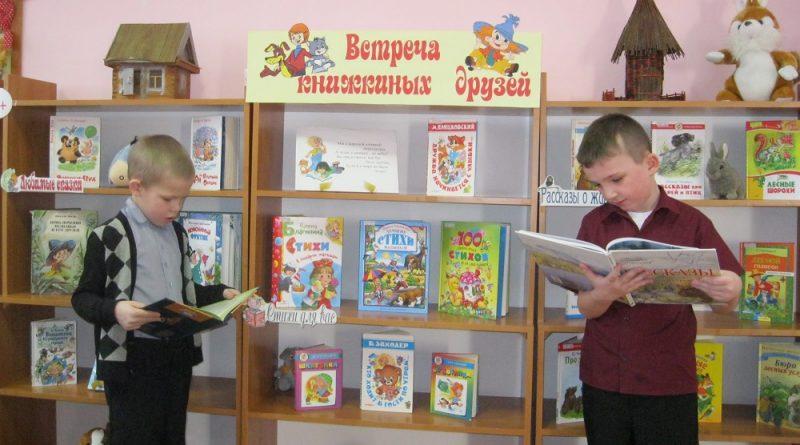 6+Книжная выставка «Встреча книжкиных друзей»