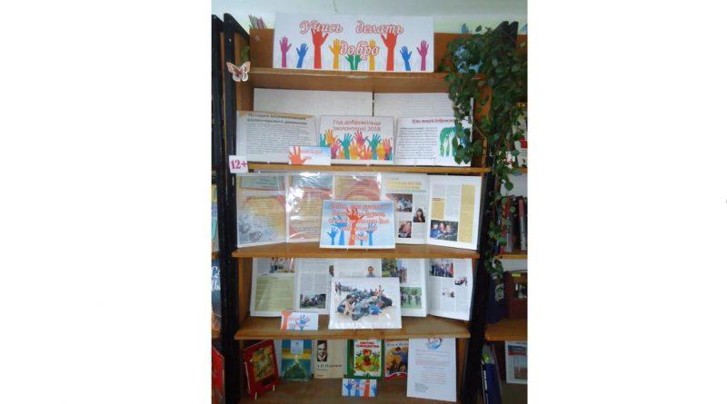 12+ Книжно-иллюстративная выставка «Учись делать добро»