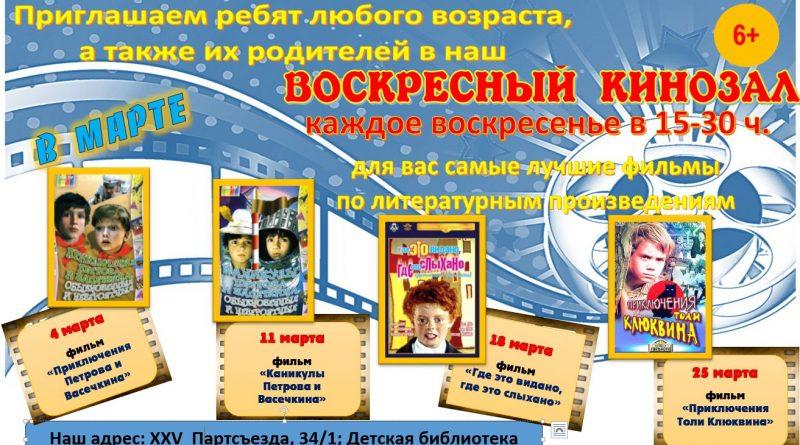Воскресный  кинозал март