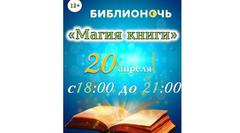 Библионочь 2018