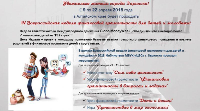 12+ IV Всероссийская неделя финансовой грамотности для детей и молодежи!