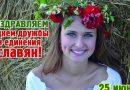 25 июня — День дружбы и единения славян — праздник нашего народа