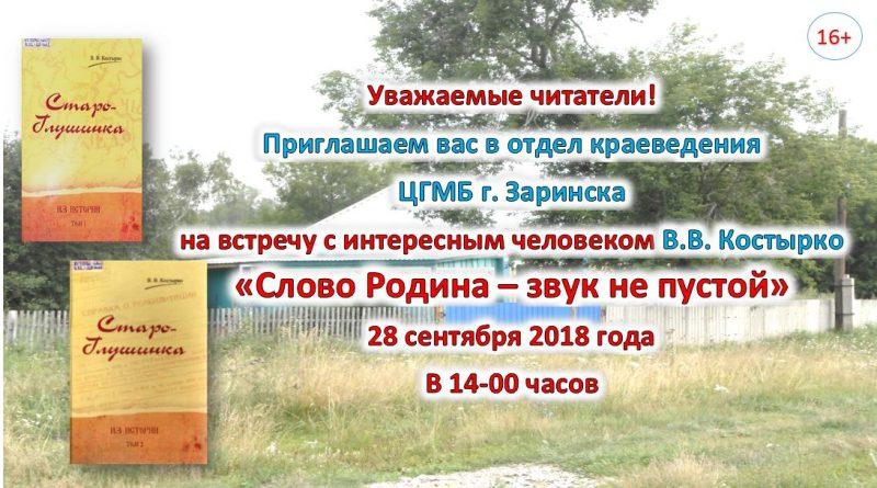 16+ Встреча с интересным человеком В.В. Костырко