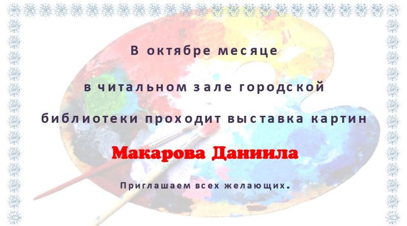 18+ Выставка картин Макарова Даниила