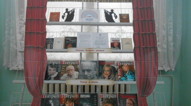12+ Арт – выставка «Люди. Книги. Театр.»