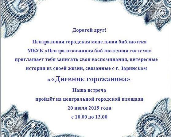 Дневник горожанина.
