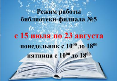 Режим работы библиотеки —  филиала № 5
