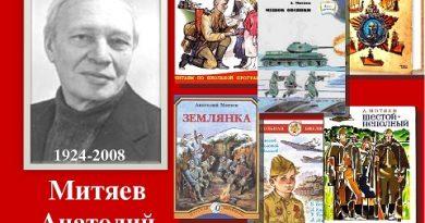 Писатель. Историк. Солдат. (к 95-летию со дня рождения А.В. Митяева)