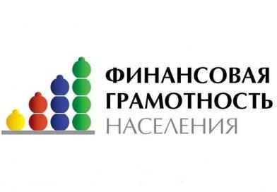 Проект «Поезд финансовой грамотности»