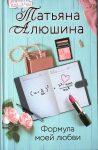 Алюшина Т. А. Формула моей любви