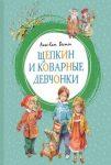 Щепкин и коварные девчонки - Анне-Катарина Вестли