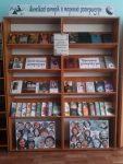Книжная выставка «Женский почерк в мировой литературе»