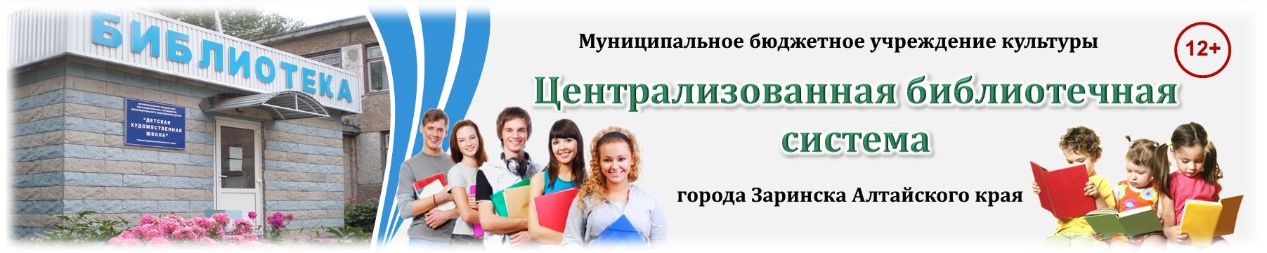 """МБУК """"Централизованная библиотечная система"""" г. Заринска"""