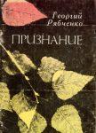 Признание - Георгий Рябченко
