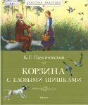 Паустовский К. Г. Корзина с еловыми шишками