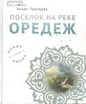 Григорян А. С. Поселок на реке Оредеж