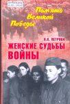 Петрова Н. К. Женские судьбы войны