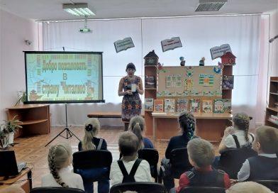 Экскурсия первоклассников «Здравствуй, страна Читалия!»