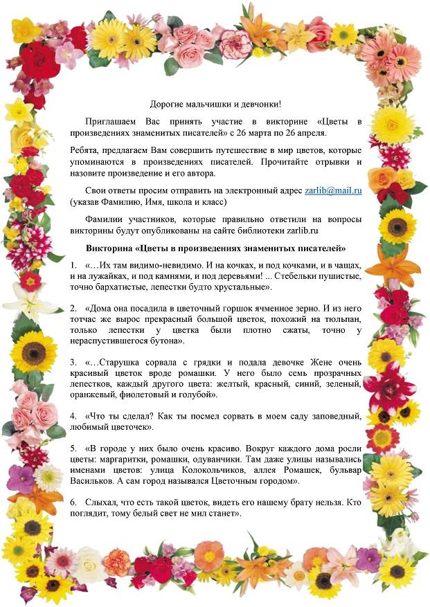 Викторина «Цветы в произведениях знаменитых писателей»