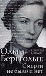 Громова Н. Ольга Берггольц
