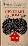 Эрдрич, Л. Круглый дом