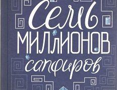 Калдаев Д. С. Семь миллионов сапфиров