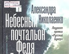 Николаенко А. В. Небесный почтальон Федя Булкин