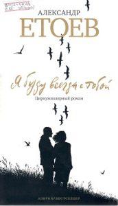 Етоев А. В. Я буду всегда с тобой