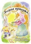 В. Новичихина - Лесная ярмарка