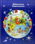 В. Новичихина - Планета детства