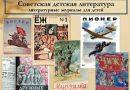 Ретрознакомство «Первые журналы для детей»