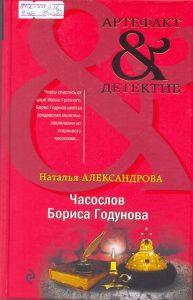 Александрова Н. Н. - Часослов Бориса Годунова