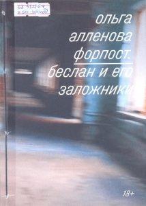 Алленова О. - Форпост. Беслан и его заложники