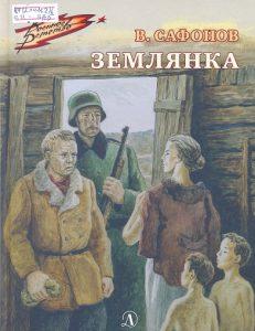 Сафонов В. И. - Землянка