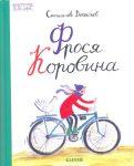 Востоков С. В. - Фрося Коровина