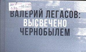 Валерий Легасов - Высвечено Черноблем