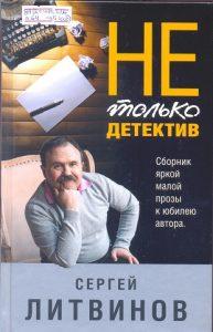 Литвинов С. В. - Не только детектив
