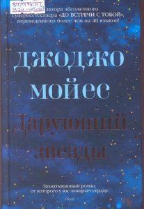 Мойес Д. - Дарующий звезды