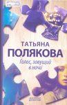 Полякова Т. В. - Голос, зовущий в ночи