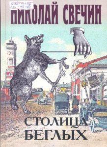 Свечин Н. Столица беглых