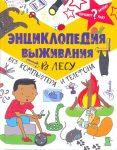 Окслейд К. - Энциклопедия выживания в лесу без компьютера и телефона