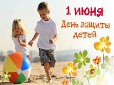 1 июня – День защиты детей  «Пусть всегда будет солнце»
