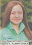 Елена Серохвостова - Победительница четвертой зимней спартакиады учащихся России по лыжным гонкам