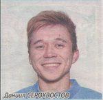 Даниил Серохвостов