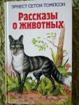 Эрнеста Сетон-Томпсона - Рассказы о животных